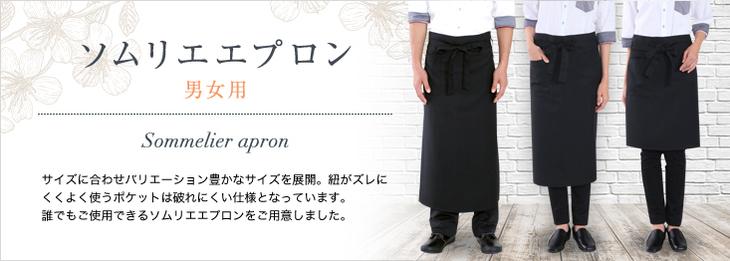 ソムリエエプロン(男女用)